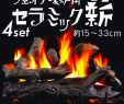 Fireplace Starter Fresh It is 33cm Firewood Firewood Hmleaf 4 Small Pieces Wood Like Ceramic Fireplace Logs Gas Ethanol Fireplaces Stoves Firepits From Four Set Ethanol