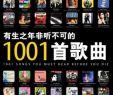 Callaway Grand Electric Fireplace Elegant 有生之年非听不可的1001首歌曲 歌单 网易云音乐