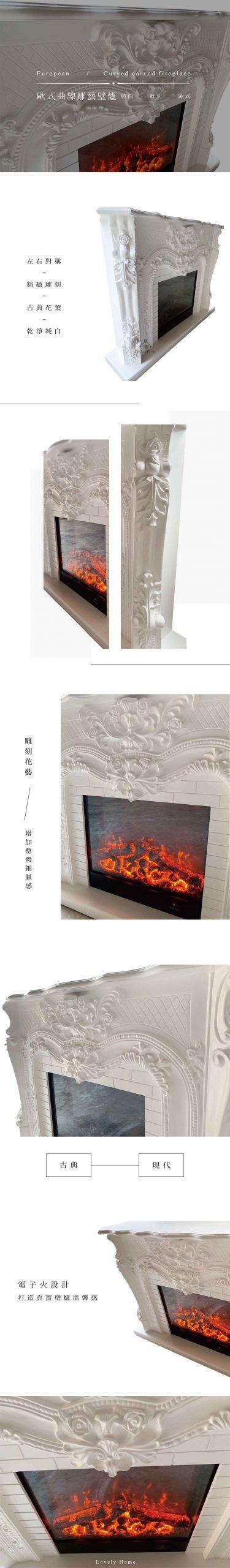 product 可愛小舖 純白 壁爐 雕刻花邊 電子火 對稱